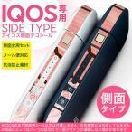 アイコス シール ケース iQOS 側面スキンシール 専用 バンパー カバー 保護 ステッカー アクセサリー 電子たばこ ダマスク ピンク 女の子 000836