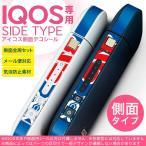 アイコス シール ケース iQOS 側面スキンシール 専用 バンパー カバー 保護 ステッカー アクセサリー 電子たばこ 祭り 000841