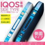 アイコス シール ケース iQOS 側面スキンシール 専用 バンパー カバー 保護 ステッカー アクセサリー 電子たばこ 海 000864