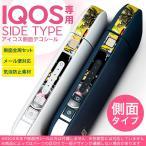 アイコス シール ケース iQOS 側面スキンシール 専用 バンパー カバー 保護 ステッカー アクセサリー 電子たばこ トロピカル 音楽 ヤシの木 000884
