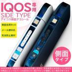 アイコスiQOS 専用スキンシール シール ケース 側面スキンシール バンパー カバー ステッカー アクセサリー 電子たばこ 模様 ブルー 000899