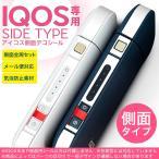 アイコスiQOS 専用スキンシール シール ケース 側面スキンシール バンパー カバー ステッカー アクセサリー 電子たばこ プレゼント ラッピング 000983