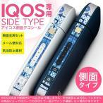 アイコス シール ケース iQOS 側面スキンシール 専用 バンパー カバー 保護 ステッカー アクセサリー 電子たばこ イラスト 001008