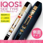 アイコスiQOS 専用スキンシール シール ケース 側面スキンシール バンパー カバー ステッカー アクセサリー 電子たばこ ジェイソン マスク 001054