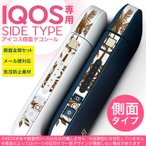 アイコス シール ケース iQOS 側面スキンシール 専用 バンパー カバー 保護 ステッカー アクセサリー 電子たばこ ヤシの木 ハワイ 001188