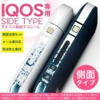 アイコス シール ケース iQOS 側面スキンシール 専用 バンパー カバー 保護 ステッカー アクセサリー 電子たばこ 龍 ドラゴン 和 001218