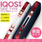 アイコスiQOS 専用スキンシール シール ケース 側面スキンシール バンパー カバー ステッカー アクセサリー 電子たばこ 赤 模様 001267