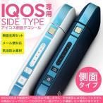 アイコス シール ケース iQOS 側面スキンシール 専用 バンパー カバー 保護 ステッカー アクセサリー 電子たばこ 海 001388