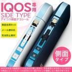 アイコス シール ケース iQOS 側面スキンシール 専用 バンパー カバー 保護 ステッカー アクセサリー 電子たばこ 海 ヤシの木 太陽 001418