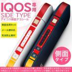 アイコス シール ケース iQOS 側面スキンシール 専用 バンパー カバー 保護 ステッカー アクセサリー 電子たばこ クリスマス 001464