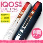 アイコス シール ケース iQOS 側面スキンシール 専用 バンパー カバー 保護 ステッカー アクセサリー 電子たばこ リボン  001612