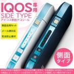 アイコスiQOS 専用スキンシール シール ケース 側面スキンシール バンパー カバー ステッカー アクセサリー 電子たばこ 水玉  001734