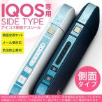 アイコス シール ケース iQOS 側面スキンシール 専用 バンパー カバー 保護 ステッカー アクセサリー 電子たばこ 水玉  001738