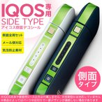 アイコスiQOS 専用スキンシール シール ケース 側面スキンシール バンパー カバー ステッカー アクセサリー 電子たばこ シンプル 緑 001792