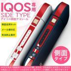 アイコス シール ケース iQOS 側面スキンシール 専用 バンパー カバー 保護 ステッカー アクセサリー 電子たばこ ペイント 絵の具 赤 001952