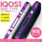 アイコスiQOS 専用スキンシール シール ケース 側面スキンシール バンパー カバー ステッカー アクセサリー 電子たばこ シンプル 紫 001988