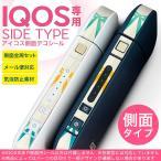 アイコスiQOS 専用スキンシール シール ケース 側面スキンシール バンパー カバー ステッカー アクセサリー 電子たばこ リボン ボーダー カラフル 002392