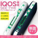アイコス シール ケース iQOS 側面スキンシール 専用 バンパー カバー 保護 ステッカー アクセサリー 電子たばこ シンプル 絵の具 緑 002533