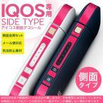 アイコス シール ケース iQOS 側面スキンシール 専用 バンパー カバー 保護 ステッカー アクセサリー 電子たばこ ボーダー ピンク カラフル 002936
