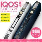 アイコス シール ケース iQOS 側面スキンシール 専用 バンパー カバー 保護 ステッカー アクセサリー 電子たばこ 羽 翼 写真 003391