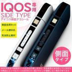 アイコス シール ケース iQOS 側面スキンシール 専用 バンパー カバー 保護 ステッカー アクセサリー 電子たばこ シンプル 青 キラキラ 003399