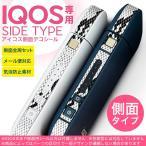 アイコス シール ケース iQOS 側面スキンシール 専用 バンパー カバー 保護 ステッカー アクセサリー 電子たばこ ヘビ柄 模様 白 黒 004476