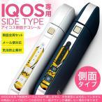 アイコス シール ケース iQOS 側面スキンシール 専用 バンパー カバー 保護 ステッカー アクセサリー 電子たばこ 運気UP 招き猫 キャラクター 004486