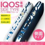 アイコスiQOS 専用スキンシール シール ケース 側面スキンシール バンパー カバー ステッカー アクセサリー 電子たばこ シンプル 青 004511