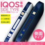 アイコス シール ケース iQOS 側面スキンシール 専用 バンパー カバー 保護 ステッカー アクセサリー 電子たばこ 星 青 シンプル 004898