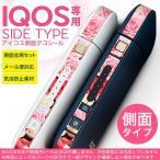 アイコス シール ケース iQOS 側面スキンシール 専用 バンパー カバー 保護 ステッカー アクセサリー 電子たばこ 薔薇 ピンク 白 赤 005272