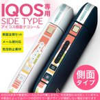 アイコス シール ケース iQOS 側面スキンシール 専用 バンパー カバー 保護 ステッカー アクセサリー 電子たばこ 絵の具 美術 イラスト 006061