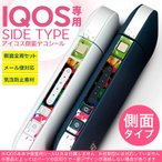 アイコス シール ケース iQOS 側面スキンシール 専用 バンパー カバー 保護 ステッカー アクセサリー 電子たばこ 絵の具 カラフル インク 006081