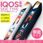 アイコスiQOS 専用スキンシール シール ケース 側面スキンシール バンパー カバー ステッカー アクセサリー 電子たばこ オレンジ 青 ブルー 模様 006526