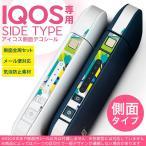 アイコス シール ケース iQOS 側面スキンシール 専用 バンパー カバー 保護 ステッカー アクセサリー 電子たばこ インク ペンキ 絵の具 006542
