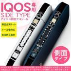 アイコス シール ケース iQOS 側面スキンシール 専用 バンパー カバー 保護 ステッカー アクセサリー 電子たばこ レース 007254