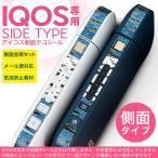 アイコス シール ケース iQOS 側面スキンシール 専用 バンパー カバー 保護 ステッカー アクセサリー 電子たばこ 青 ブルー 白 ホワイト バツ 007283