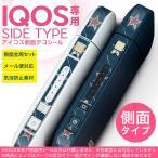 アイコス シール ケース iQOS 側面スキンシール 専用 バンパー カバー 保護 ステッカー アクセサリー 電子たばこ 星 スター 模様 青 ブルー 007347