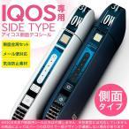 アイコス シール ケース iQOS 側面スキンシール 専用 バンパー カバー 保護 ステッカー アクセサリー 電子たばこ ハロウィン 青 ブルー 英語 文字 007355