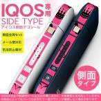 アイコス シール ケース iQOS 側面スキンシール 専用 バンパー カバー 保護 ステッカー アクセサリー 電子たばこ ピンク ヒール 靴 黒 ブラック 007509