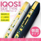 アイコス シール ケース iQOS 側面スキンシール 専用 バンパー カバー 保護 ステッカー アクセサリー 電子たばこ 花 フラワー 緑 グリーン イエロー 007556
