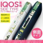 アイコス シール ケース iQOS 側面スキンシール 専用 バンパー カバー 保護 ステッカー アクセサリー 電子たばこ 花 フラワー 模様 緑 グリーン 007557