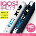アイコス シール ケース iQOS 側面スキンシール 専用 バンパー カバー 保護 ステッカー アクセサリー 電子たばこ カラフル 馬 インク ペンキ 007573