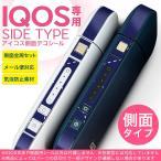 アイコスiQOS 専用スキンシール シール ケース 側面スキンシール バンパー カバー ステッカー アクセサリー 電子たばこ はさみ 鋏 カラフル 模様 007746