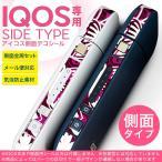 アイコス シール ケース iQOS 側面スキンシール 専用 バンパー カバー 保護 ステッカー アクセサリー 電子たばこ 花 フラワー 紫 模様 パープル 007802