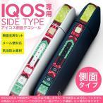 アイコス シール ケース iQOS 側面スキンシール 専用 バンパー カバー 保護 ステッカー アクセサリー 電子たばこ 星 スター ツリー カラフル 模様 007815