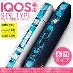 アイコスiQOS 専用スキンシール シール ケース 側面スキンシール バンパー カバー ステッカー アクセサリー 電子たばこ 青 ブルー 模様 ダイヤ 007892