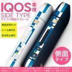 アイコス シール ケース iQOS 側面スキンシール 専用 バンパー カバー 保護 ステッカー アクセサリー 電子たばこ 和風 和柄 市松模様 青 ブルー 007893