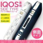 アイコス シール ケース iQOS 側面スキンシール 専用 バンパー カバー 保護 ステッカー アクセサリー 電子たばこ 灰色 グレー 模様 白 ホワイト 007897