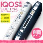 アイコス シール ケース iQOS 側面スキンシール 専用 バンパー カバー 保護 ステッカー アクセサリー 電子たばこ 和風 和柄 龍 青 ブルー 007974