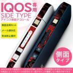 アイコス シール ケース iQOS 側面スキンシール 専用 バンパー カバー 保護 ステッカー アクセサリー 電子たばこ 和風 和柄 鯉 赤 レッド 魚 007975